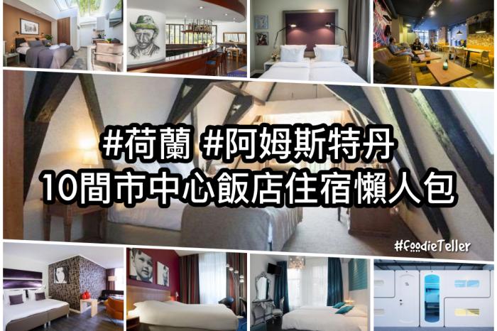 荷蘭阿姆斯特丹住宿推薦 10間阿姆斯特丹市中心住宿飯店懶人包!