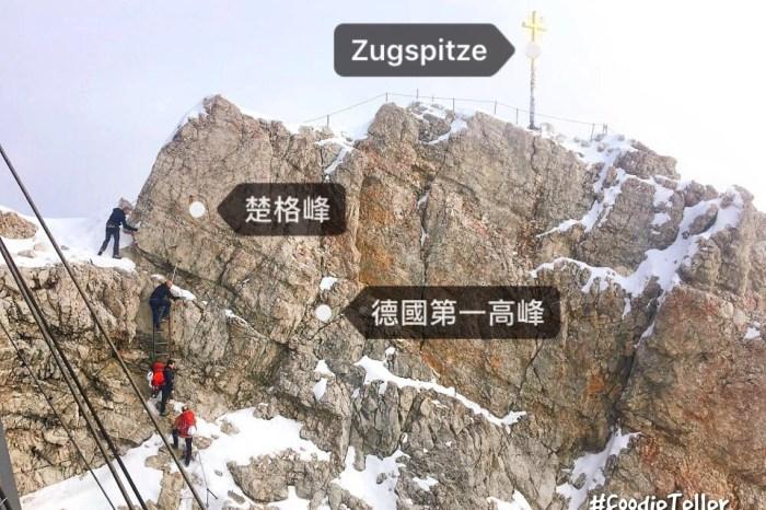 德國楚格峰攻略 德國第一高峰雪景、艾比湖晴天水藍絕美倒影介紹!