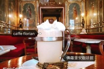義大利威尼斯佛羅里安咖啡館|全世界最美的咖啡館Caffè Florian!