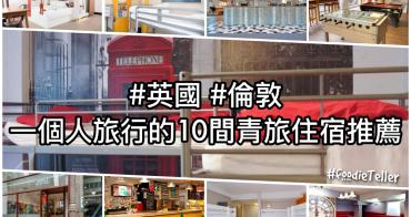 英國倫敦青年旅館推薦|一個人旅行的10間平價青年旅館單人住宿推薦!