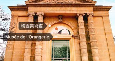 法國巴黎橘園美術館|莫內的睡蓮真跡都在Musée de l'Orangerie!