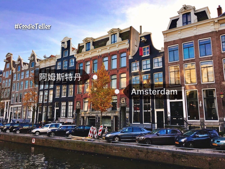 荷蘭|阿姆斯特丹一日散步美景 河畔美景超殺底片! - 波妮說食話