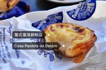 葡萄牙里斯本必吃蛋塔 葡式蛋塔創始店Pastéis de Belém貝倫區百年老店!