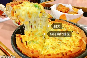 台北蘇阿姨比薩屋|超人氣蘇阿姨披薩菜單電話 國父紀念館站美食!