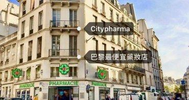 法國藥妝必買2020|最新巴黎藥妝Citypharma 巴黎人愛用品牌大公開!