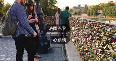 法國巴黎心鎖橋|新橋載滿愛情沈重的負擔佐塞納河畔美麗黃昏!