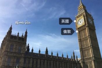 英國倫敦景點必看 一次逛完倫敦眼、大笨鐘、西敏寺、倫敦塔橋、倫敦塔!