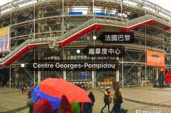 法國巴黎龐度中心 現代藝術藏品之最巴黎三大博物館  Centre Georges-Pompidou