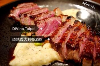 台北牛排餐酒館 Divino Taipei道地義大利餐酒館 老闆是羅馬人 義版米其林紅蝦評鑑!