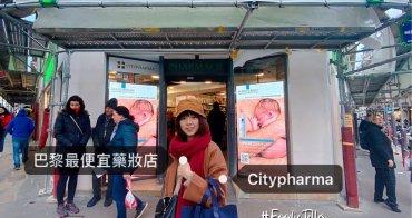 2020法國巴黎藥妝Citypharma必買清單 最詳細藥妝與台灣價差大公開!