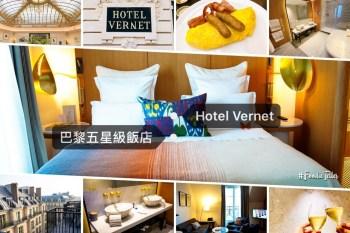 法國巴黎五星級飯店推薦|貴婦級享受香榭麗舍大道五星級偉爾內特飯店Hotel Vernet!