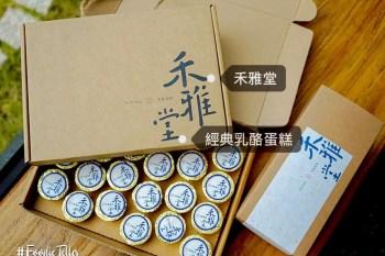 台中乳酪蛋糕推薦 禾雅堂經典乳酪蛋糕隱身於大坑紙箱王旁的伴手禮名店!