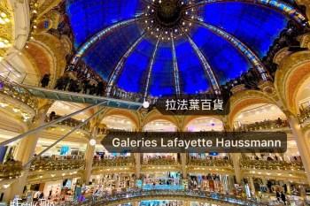 法國巴黎拉法葉百貨必買 老佛爺百貨名牌精品超市美食伴手禮Galeries Lafayette!