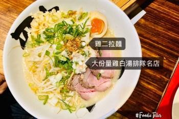 台北雞白湯拉麵|雞二拉麵大份量高CP值拉麵小小雞二只要149元!