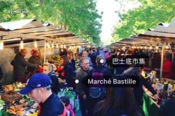 法國巴黎巴士底市集 逛個露天市集享受當個巴黎人的滋味Marché Bastille!