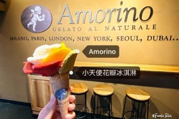 法國巴黎冰淇淋 小天使花瓣冰淇淋任選多種口味組成專屬自己的玫瑰花!