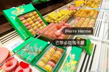 法國巴黎必吃馬卡龍Pierre Herme|號稱甜點界的畢卡索跟超人氣玫瑰可頌!