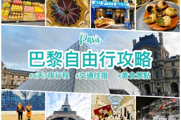 2021巴黎自由行6天5夜行程攻略 巴黎必逛景點必吃美食交通住宿一篇看懂!