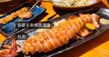 台北吳留手串燒居酒屋市民店|日式人氣居酒屋名店 推薦明太子雞翅!