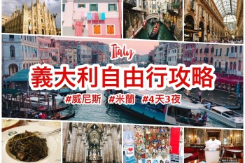 義大利自由行 威尼斯、米蘭4天3夜行程、景點、住宿詳細規劃!