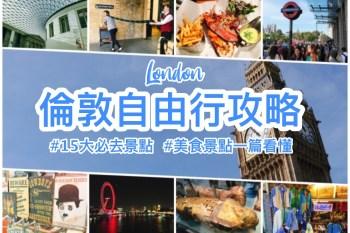 英國倫敦自由行 第一次來倫敦必去的15大熱門景點!含交通、住宿、景點、美食資訊!