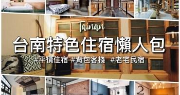 2020台南住宿推薦|平價特色住宿懶人包 背包客棧、老宅民宿一篇掌握!