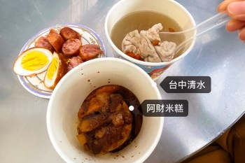 台中清水阿財米糕 人氣排隊米糕單純的肥肉醬香味 肥到要叫豬減肥!