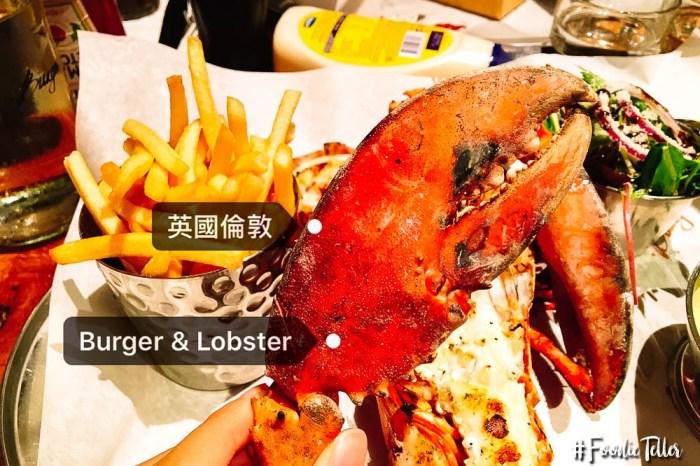 英國倫敦龍蝦餐廳|整隻龍蝦上桌還有龍蝦堡薯條配美乃滋 Burger & Lobster!