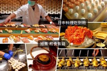 台北日本料理吃到飽旭集 遠百信義A13餐廳推薦晚餐4小時讓你慢慢吃個飽!