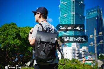 Gaston Luga折扣碼|瑞典質感簡約大容量筆電背包男友生日禮物推薦!