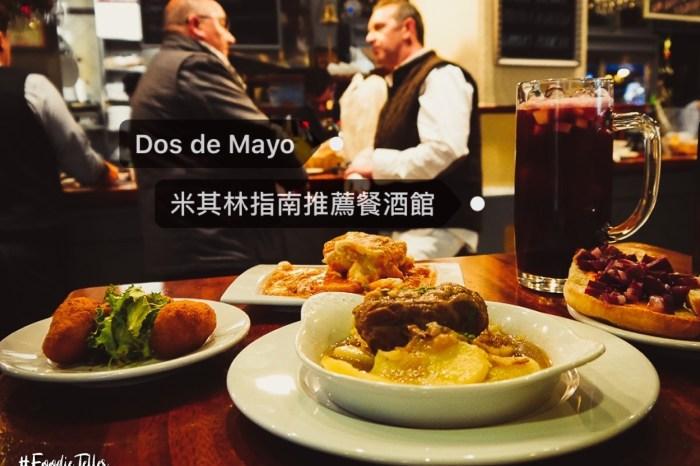 西班牙塞維亞美食推薦餐酒館|米其林指南推薦Tapas專賣店Dos de Mayo!