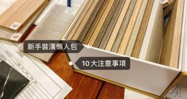 新手裝潢預算注意事項懶人包|10件第一次室內裝潢設計你該知道的事!