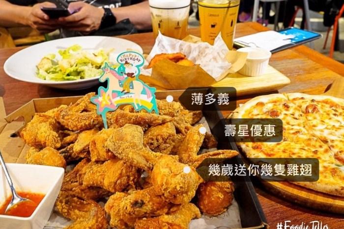 台北壽星優惠餐廳薄多義幾歲送幾隻雞翅|平價披薩義大利麵義式料理Bit to Eat!