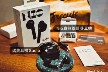 藍芽耳機推薦平價瑞典Sudio耳機品牌 開箱Nio真無線藍牙耳機!