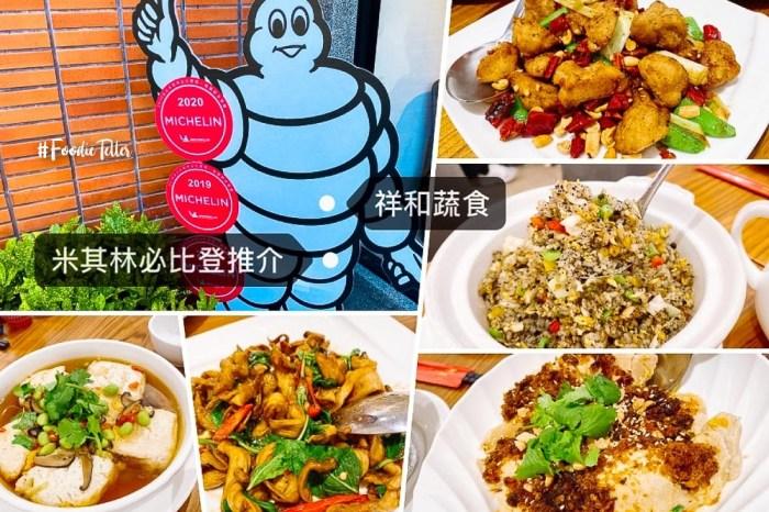 台北祥和蔬食米其林必比登推介蔬食餐廳|素食川菜館道道都是功夫菜!