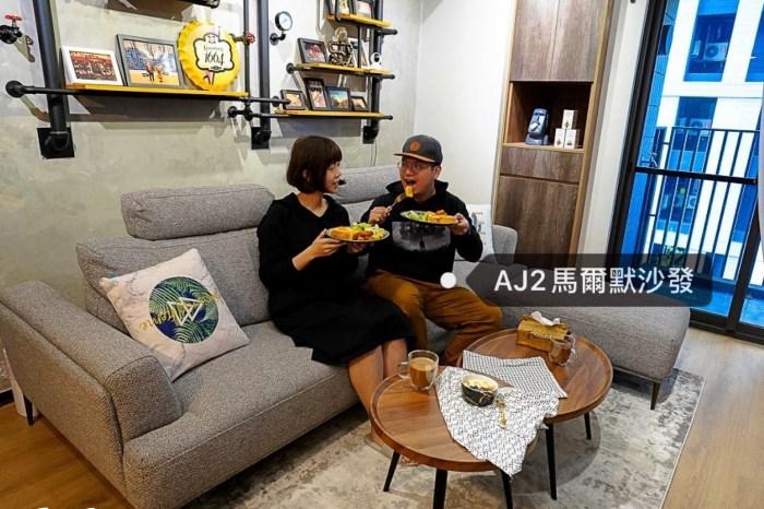 台北沙發推薦AJ2馬爾默沙發|沙發也能當床睡之沙發馬鈴薯養成必備傢俱!