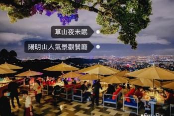 台北陽明山景觀餐廳推薦草山夜未眠 陽明山夜景餐廳菜單電話營業時間!