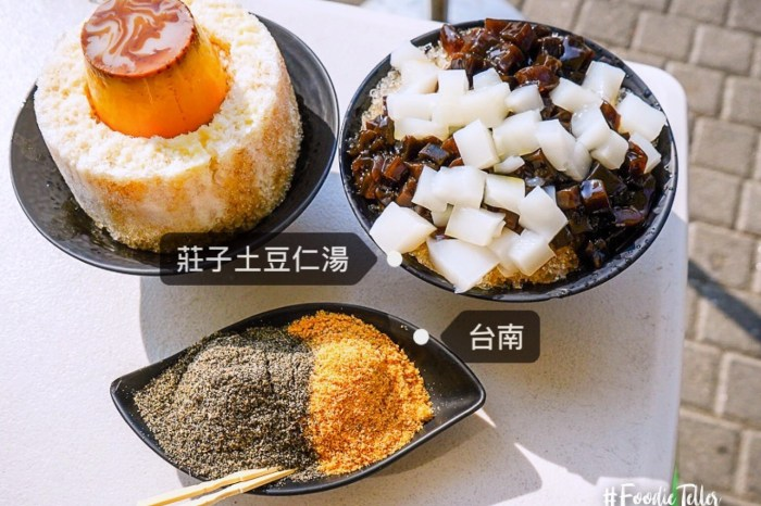 台南莊子土豆仁湯 燒麻糬必點各種剉冰甜湯冬天夏天都有得吃!