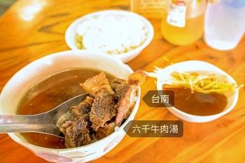 台南六千牛肉湯 凌晨四點排隊拿號碼牌喝第一鍋湯!觀光客最愛牛肉湯!