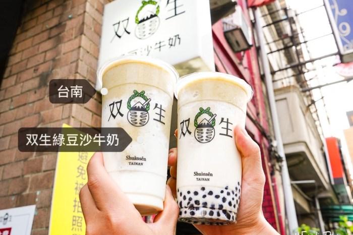 台南双生綠豆沙牛奶|赤崁樓旁超人氣排隊飲料店!記得加珍珠更好喝!