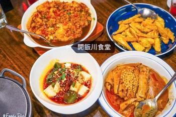 台北開飯川食堂 川菜椒麻味系信義區聚餐餐廳首選!流口水雞、花椒炸蛋必點!
