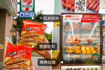 7-11熱壓吐司、現烤哈燒限定門市隱藏版美食!最新商品、販售門市持續更新!