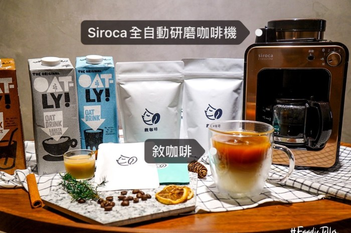 Siroca全自動研磨咖啡機推薦開箱|敘咖啡配上瑞典Oatly燕麥奶根本懶人絕配!