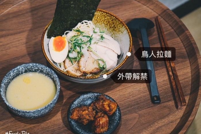 台北鳥人拉麵外帶解禁!元氣套餐只要180元在家享受濃郁雞白湯!