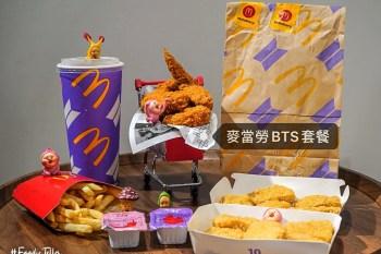 外送麥當勞BTS套餐10塊麥克雞塊搭肯瓊醬、甜辣醬紫色潮流來襲!