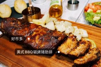 Costco好市多炭烤豬肋排烤箱食譜|美式BBQ豬腹協排/半熟麵包/夏日蜜蘋果酒!