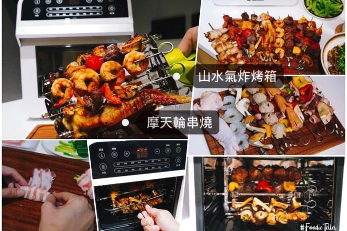 山水旋風氣炸烤箱摩天輪串燒食譜 一次烤10串在家就是居酒屋 串燒轉籠安裝教學!