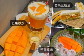 夏季限定芒果甜點食譜3道享受芒果創意吃法!芒果冰沙、芒果糯米、芒果三明治!