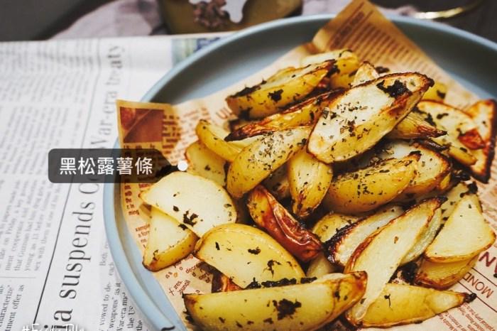 Costco好市多松露醬料理|黑松露薯條高級炸物秒變義式餐廳!