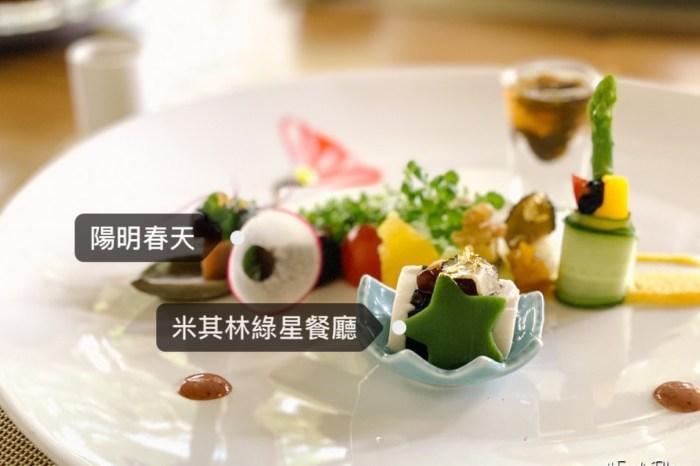 陽明春天米其林綠星套餐|無菜單料理蔬食也能把金箔、松露高級食材融入!